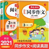 同步作文三年级上+阅读真题80篇三年级语文阅读理解训练人教版 2021秋新版