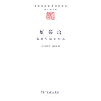 好莱坞:电影与意识形态(国际文化版图研究文库) 【法】雷吉斯・迪布瓦 商务印书馆