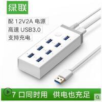 【支持礼品卡】绿联usb分线器带电源供电一拖七3.0hub电脑多接口集线转换扩展器