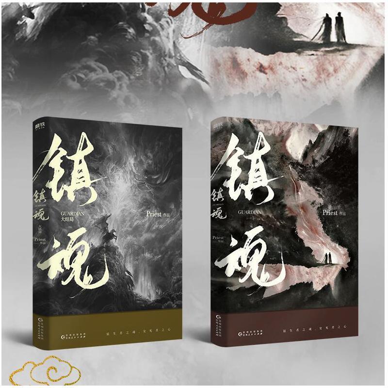 镇魂小说 实体书 priest继默读残次品六爻后新作 侦探小说畅销书籍
