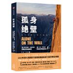 [二手旧书9成新]孤身绝壁:奥斯卡金像奖纪录片《徒手攀岩》原著,[美]亚历克斯・汉诺尔德(Alex Honnold)、