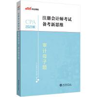中公教育2021注册会计师考试备考新思维:审计母子题
