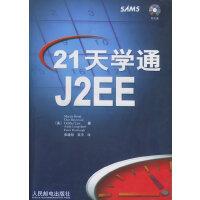 【按需印刷】-21 天学通 J2EE