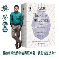 哲人石���珍藏版08・大流感:最致命瘟疫的史�