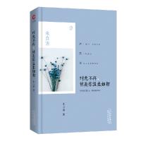时光不再,惊羡你温柔如初(2019精装新版)