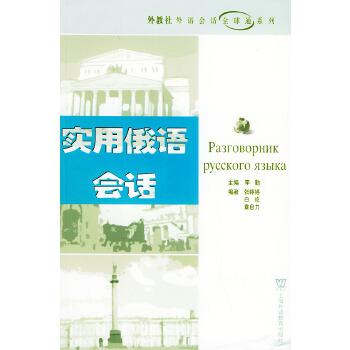 实用俄语会话——外教社外语会话全球通系列