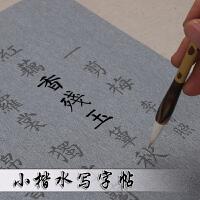 一剪梅 初学书法练习 李清照水写布 诗词描红字帖 小楷水写字帖