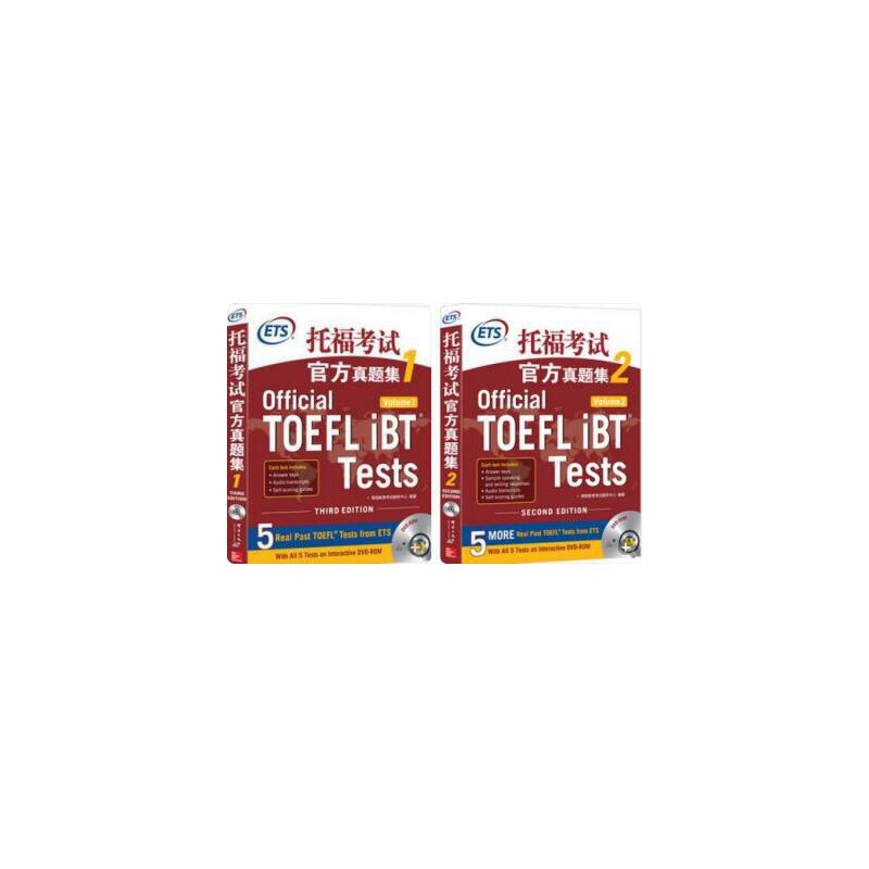 新东方托福考试官方真题集1+2 全真试题解析 TOEFL iBT 全真试题集 朗文新托福考试听力特训全真模拟测试题集