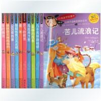 美的成长乐园:10册美的成长乐园阅读 爱的教育 雷锋的故事 海底两万里 会飞的教室 童年365夜故事 苦儿流浪记(全彩