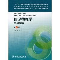 正版现货 医学物理学学习指导 第4版/配教 王磊 十二五本科临床八轮/人卫
