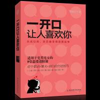 谈恋爱的书籍正版 一开口让人喜欢你 关于夫妻如何相处的婚恋情感爱情两性 女追男生 追女孩泡妞沟通的恋爱技巧心理学的书籍