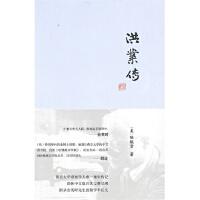 洪业传 陈毓贤 商务印书馆