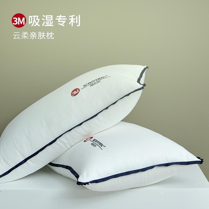 多喜爱新品3M水洗枕成人家用纤维枕芯护颈椎枕头刺绣单人云柔枕