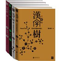 汉字树(1-4册)