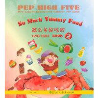 这么多好吃的 PEP High Five 幼儿图画汉语 第3级 第2册