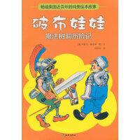 """魔法树洞历险记(""""美国玩具名人堂""""超人气玩偶,畅销美国许多年,国内译本版)"""
