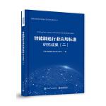 智能制造行业应用标准研究成果(二)