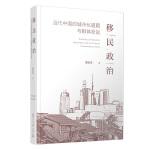 移民政治:当代中国的城市化道路与群体命运