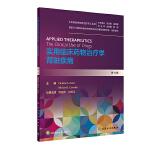 实用临床药物治疗学 ・肾脏疾病(翻译版)