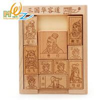 木丸子 木质三国华容道木制拼图 便携装儿童益智早教玩具
