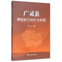 【正版二手书9成新左右】广灵县耕地地力评价与利用 刘宝 中国农业出版社