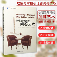 北京世图:心理治疗师的问答艺术