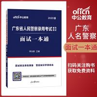 中公教育2020广东省人民警察考试教材:面试一本通