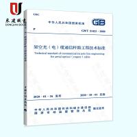 架空光(电)缆通信杆路工程技术标准(GB/T 51421-2020)