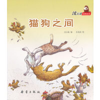 沈石溪动物绘本――猫狗之间
