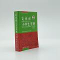 商务馆小学生字典(单色本)