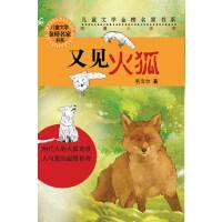 儿童文学金榜名家书系(长篇小说季):又见火狐