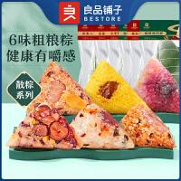 良品铺子散粽80g蛋黄肉粽豆沙蜜枣粗粮粽子咸粽散装甜粽