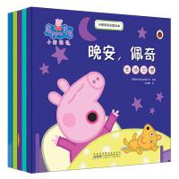 小猪佩奇 主题绘本故事书全五册 粉红猪小妹peppa pig动画图画书儿童0-3-6周岁好习惯性格培养启蒙早教书睡前故