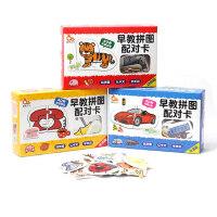 趣威文化儿童拼图玩具动物交通生活配对卡宝宝益智早教玩具3岁