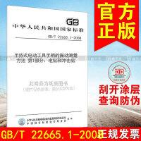 GB/T 22665.1-2008手持式电动工具手柄的振动测量方法 第1部分:电钻和冲击钻