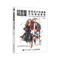 时装画精品课服装设计效果图手绘基础教程 时装设计手绘服装设计基础入门书籍