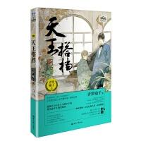 【二手旧书8成新】天王搭档 青罗扇子 9787501249145 世界知识出版社