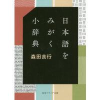 现货 进口日文 文库 词典 日本�Zをみがく小辞典