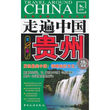 走遍中国——贵...