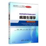 病理生理学(留学生与双语教学用)(英文原版改编版) Pathophysiology