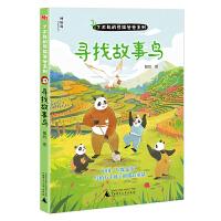 了不起的熊猫爸爸系列:寻找故事鸟