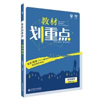 理想树67高考2020新版教材划重点 数学必修4北师版 高中同步讲解用书