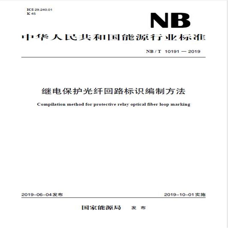 NB/T 10191—2019 继电保护光纤回路标识编制方法