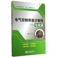电气控制柜设计制作--电路篇/电气控制柜设计制作维修技能丛书