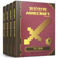 我的世界Minecraft 全套装4册 新手导航+红石指南+建筑指南+战斗指南 热门游戏我的世界正版游戏攻略书籍玩具周