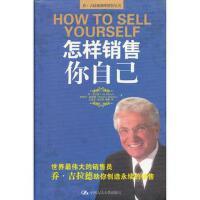 【二手书8成新】怎样销售你自己(乔 吉拉德销售丛书( (美)吉拉德,等 中国人民大学出版社
