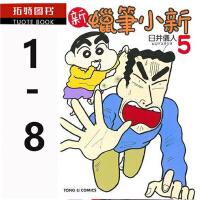 【预售】繁体漫画臼井仪人《新蜡笔小新1-8》东立 进口台版正版繁体中文书籍