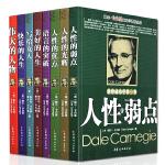 【8册成功励志畅销书】戴尔卡耐基经典成功励志书籍大全集 人性的弱点全集正版 人性