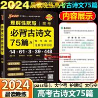 晨读晚练高中语文背诵古诗文72篇高中新课标语文古诗文72篇2021版