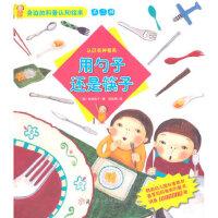 [二手旧书9成新]身边的科普认知绘本--用勺子还是筷子,韩国地球孩子, 千太阳,北方妇女儿童出版社, 97875385